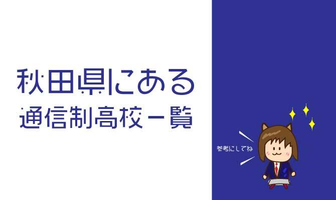 秋田県の通信制高校一覧【2021年最新版】