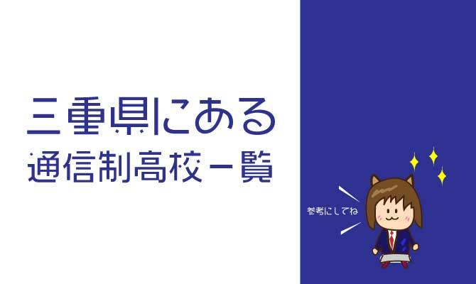 三重県の通信制高校一覧【2021年最新版】